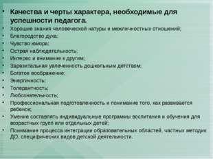 Качества и черты характера, необходимые для успешности педагога. Хорошие знан