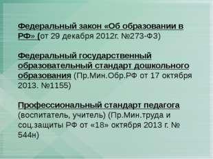 Федеральный закон «Об образовании в РФ» (от 29 декабря 2012г. №273-ФЗ) Федера
