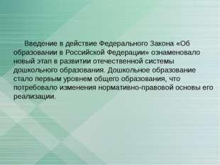 Введение в действие Федерального Закона «Об образовании в Российской Федера