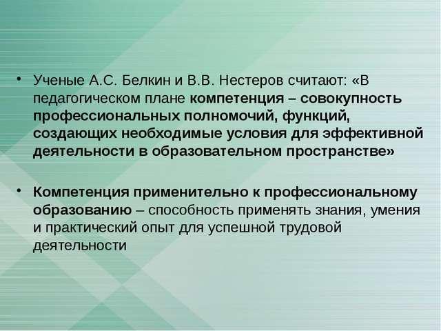 Ученые А.С. Белкин и В.В. Нестеров считают: «В педагогическом плане компетенц...