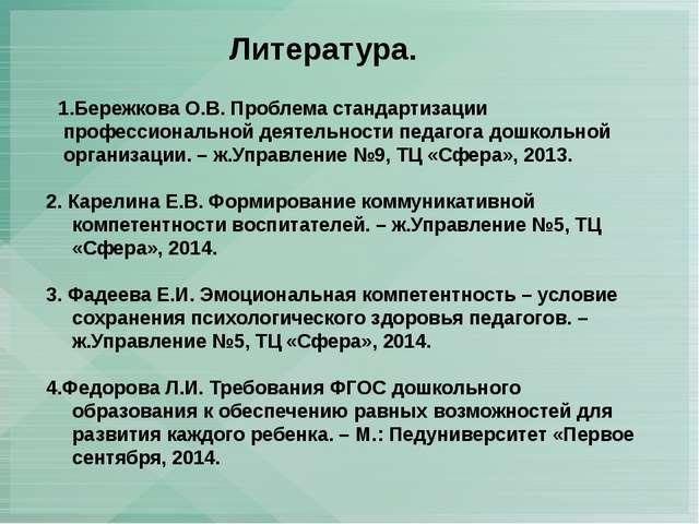 1.Бережкова О.В. Проблема стандартизации профессиональной деятельности педаг...