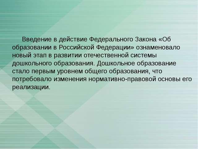 Введение в действие Федерального Закона «Об образовании в Российской Федера...
