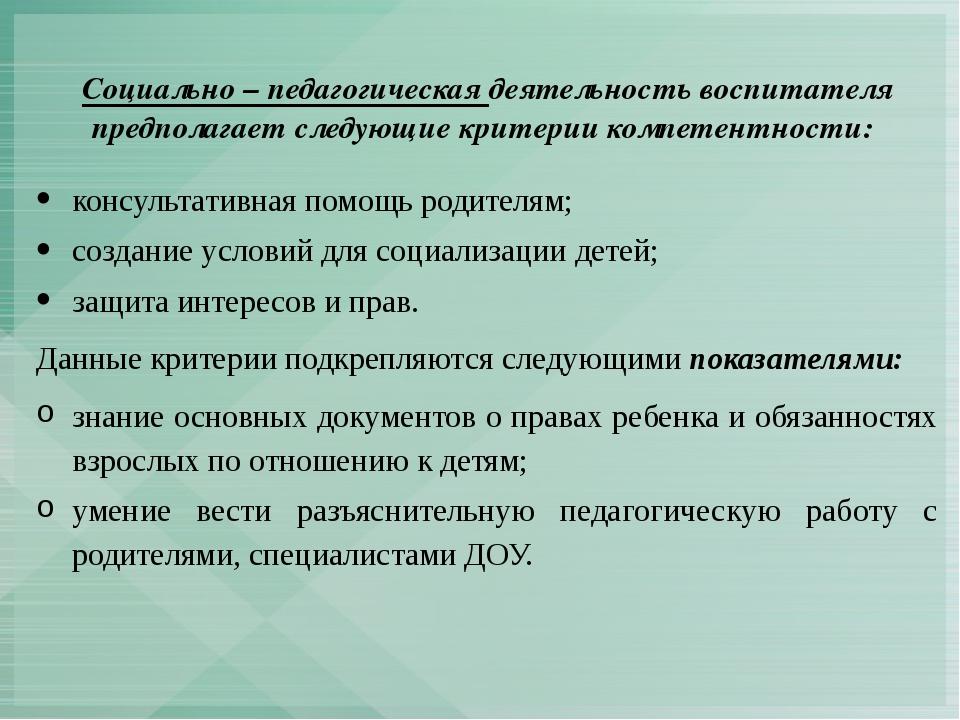 Социально – педагогическая деятельность воспитателя предполагает следующие кр...