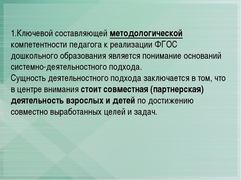 1.Ключевой составляющей методологической компетентности педагога к реализации...