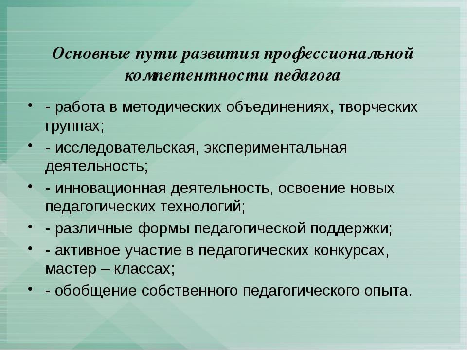 Основные пути развития профессиональной компетентности педагога - работа в ме...