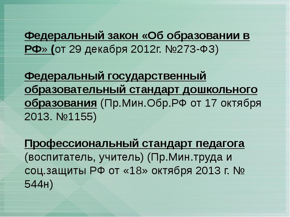 Федеральный закон «Об образовании в РФ» (от 29 декабря 2012г. №273-ФЗ) Федера...