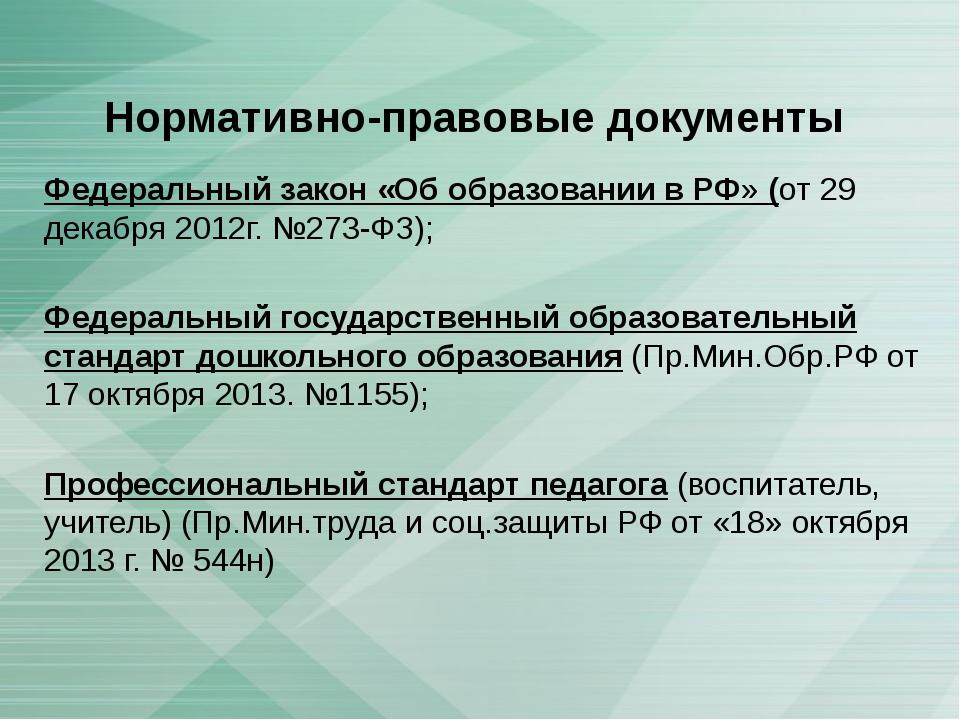 Нормативно-правовые документы Федеральный закон «Об образовании в РФ» (от 29...