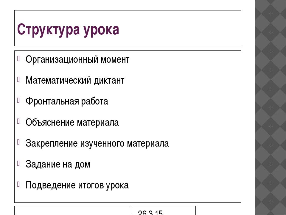 Структура урока Организационный момент Математический диктант Фронтальная раб...