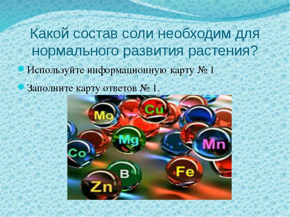 Какой состав соли необходим для нормального развития растения? Используйте ин...