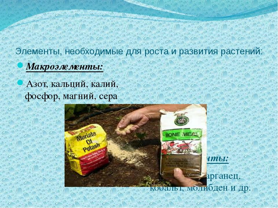 Элементы, необходимые для роста и развития растений: Макроэлементы: Азот, кал...