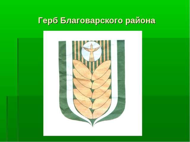 Герб Благоварского района