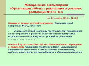 Методические рекомендации «Организация работы с родителями в условиях реализ