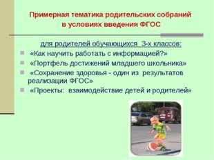 Примерная тематика родительских собраний в условиях введения ФГОС для родител