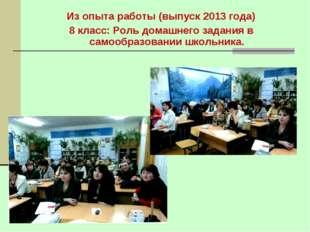 Из опыта работы (выпуск 2013 года) 8 класс: Роль домашнего задания в самообра