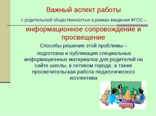 Важный аспект работы с родительской общественностью в рамках введения ФГОС –