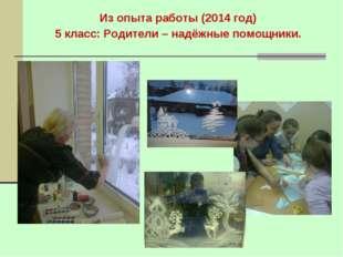 Из опыта работы (2014 год) 5 класс: Родители – надёжные помощники.