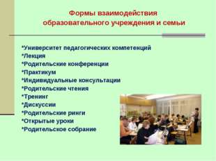 Формы взаимодействия образовательного учреждения и семьи *Университет педагог