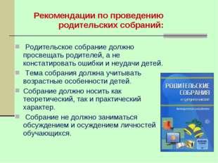 Рекомендации по проведению родительских собраний: Родительское собрание долж
