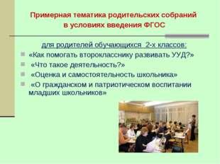 Примерная тематика родительских собраний в условиях введения ФГОС для родите