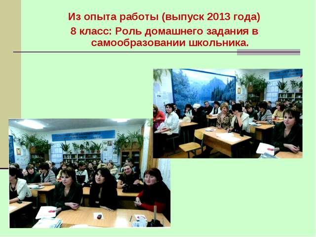 Из опыта работы (выпуск 2013 года) 8 класс: Роль домашнего задания в самообра...