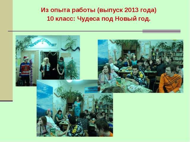 Из опыта работы (выпуск 2013 года) 10 класс: Чудеса под Новый год.