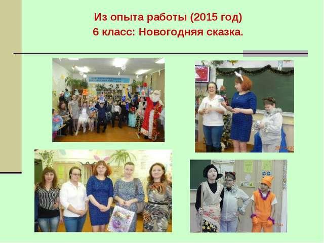 Из опыта работы (2015 год) 6 класс: Новогодняя сказка.