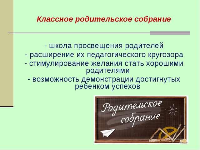Классное родительское собрание - школа просвещения родителей - расширение их...
