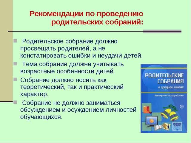 Рекомендации по проведению родительских собраний: Родительское собрание долж...