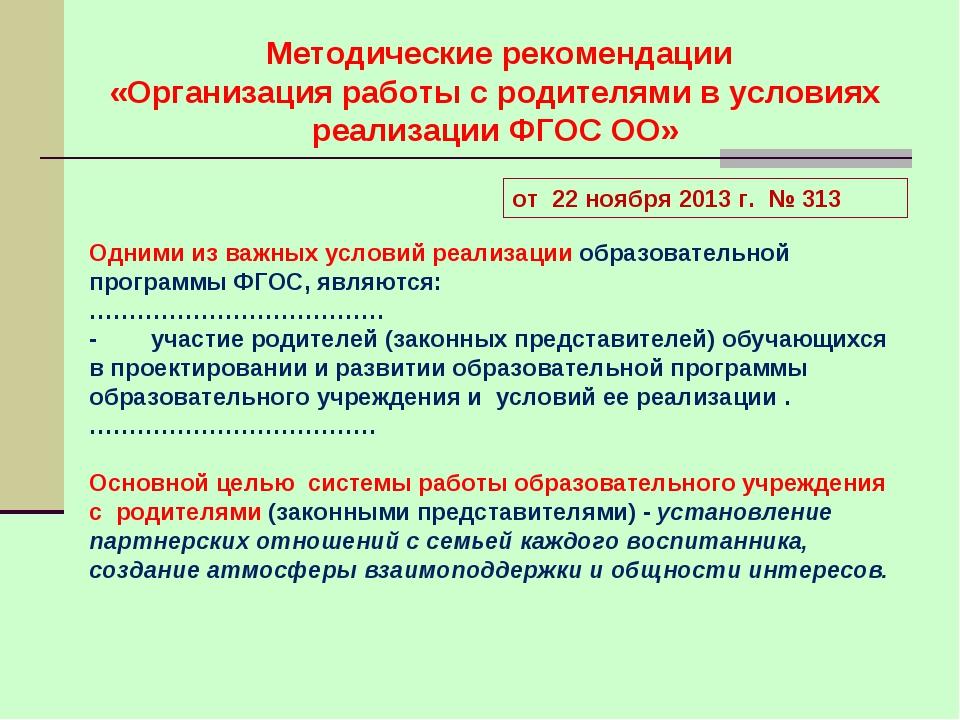 Методические рекомендации «Организация работы с родителями в условиях реализ...