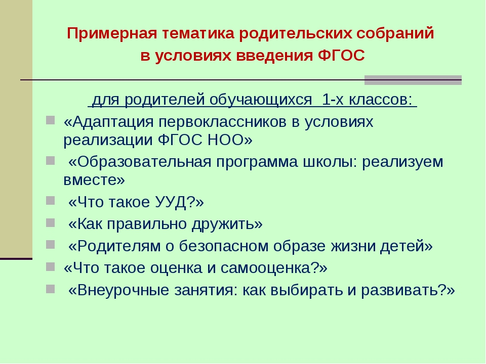 Примерная тематика родительских собраний в условиях введения ФГОС для родител...