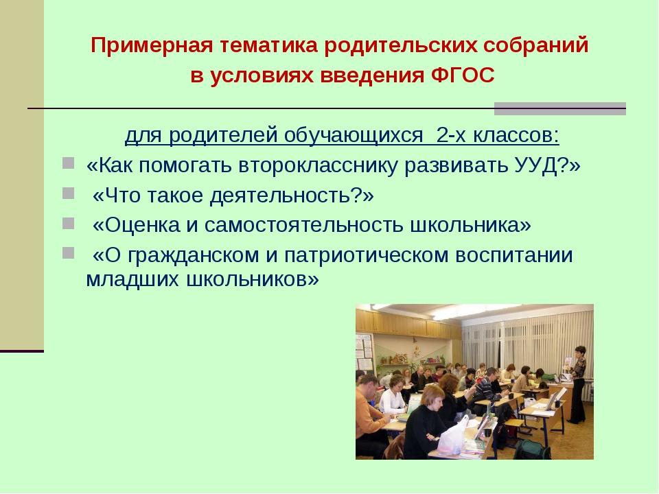 Примерная тематика родительских собраний в условиях введения ФГОС для родите...