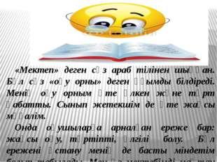 «Мектеп» деген сөз араб тілінен шыққан. Бұл сөз «оқу орны» деген ұғымды білді