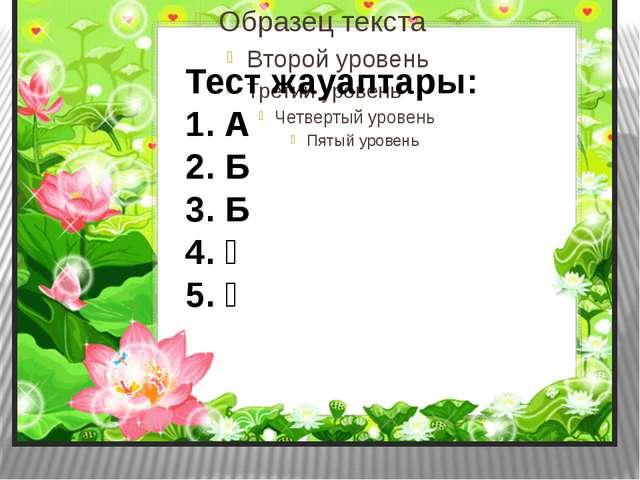 Тест жауаптары: 1. А 2. Б 3. Б 4. Ә 5. Ә