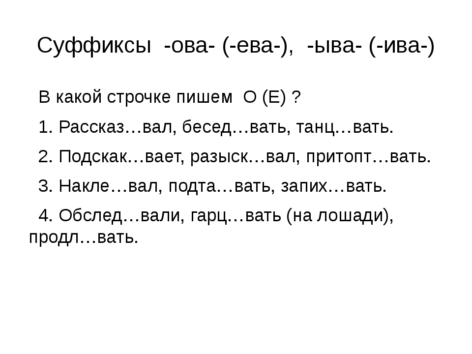 Суффиксы -ова- (-ева-), -ыва- (-ива-) В какой строчке пишем О (Е) ? 1. Расска...