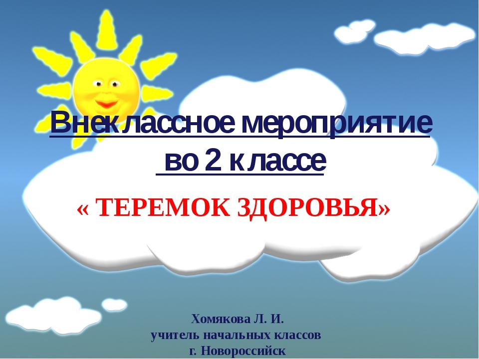 Внеклассное мероприятие во 2 классе « ТЕРЕМОК ЗДОРОВЬЯ» Хомякова Л. И. учител...