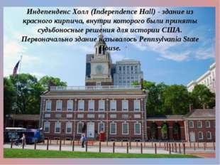 Индепенденс Холл (Independence Hall) - здание из красного кирпича, внутри кот