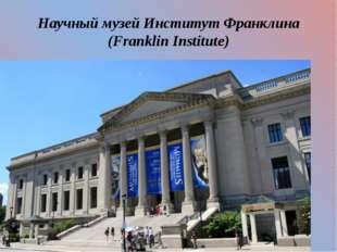 Научный музей Институт Франклина (Franklin Institute)