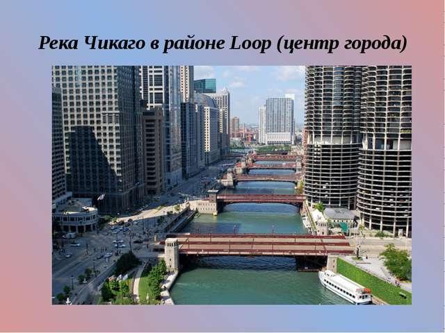 Река Чикаго в районе Loop (центр города)