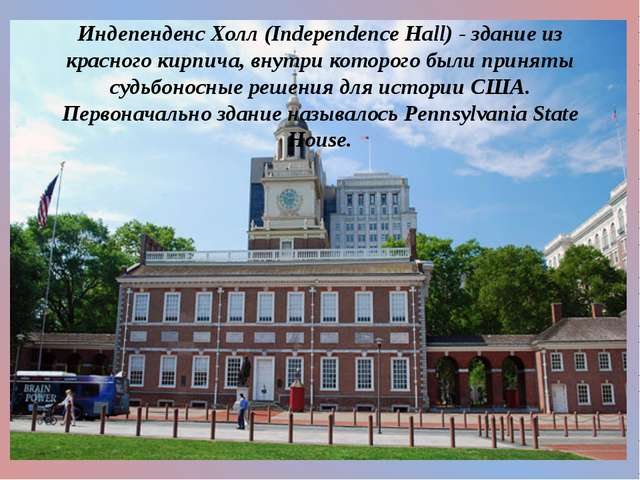 Индепенденс Холл (Independence Hall) - здание из красного кирпича, внутри кот...