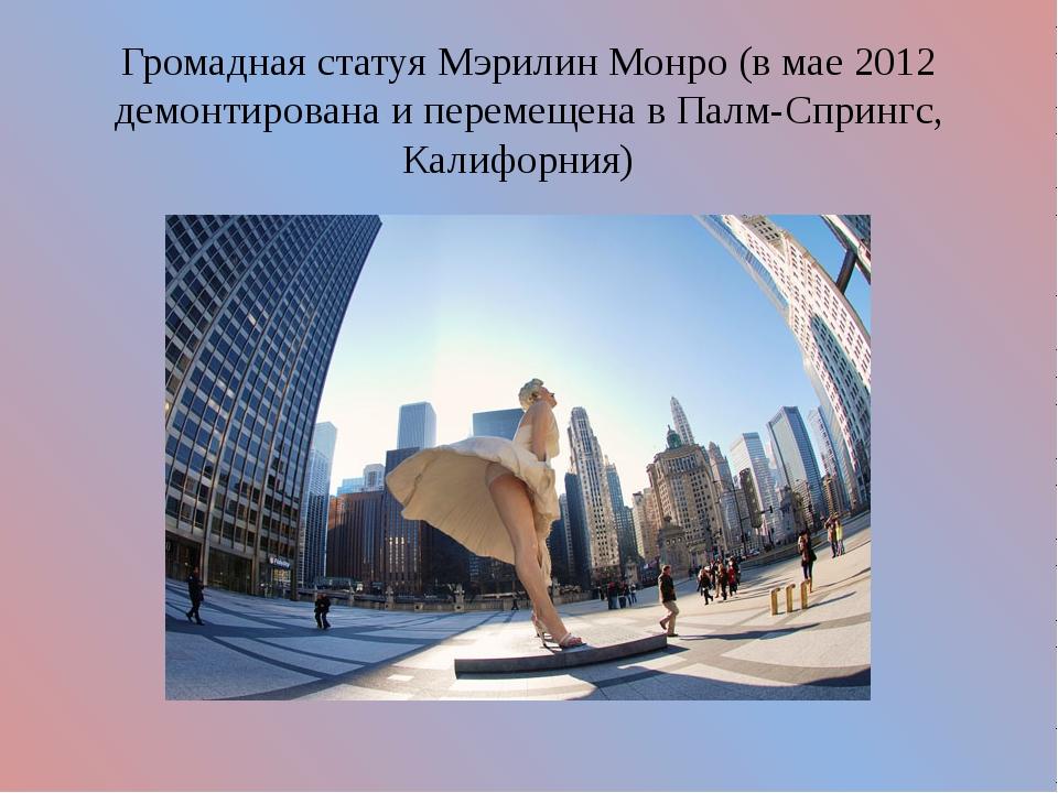 Громадная статуя Мэрилин Монро (в мае 2012 демонтирована и перемещена в Палм-...