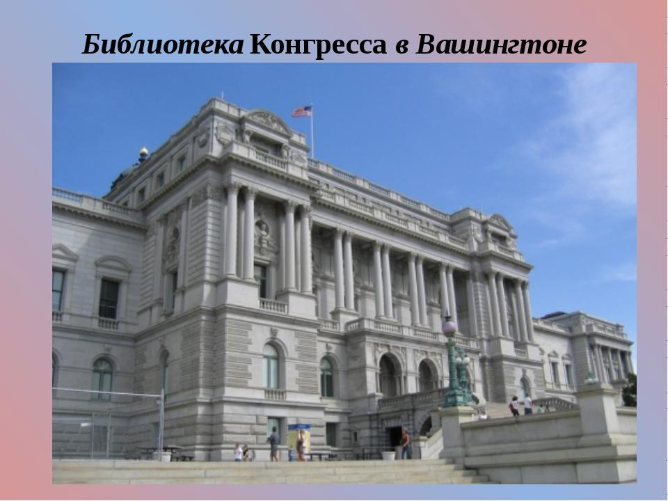 Библиотека Конгресса в Вашингтоне