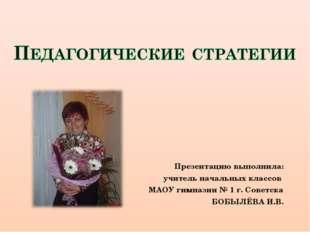 Презентацию выполнила: учитель начальных классов МАОУ гимназии № 1 г. Советск