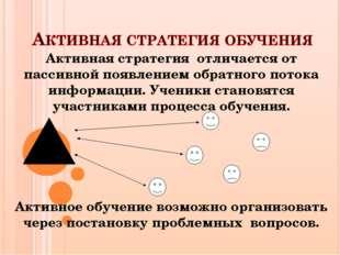 Активная стратегия отличается от пассивной появлением обратного потока информ