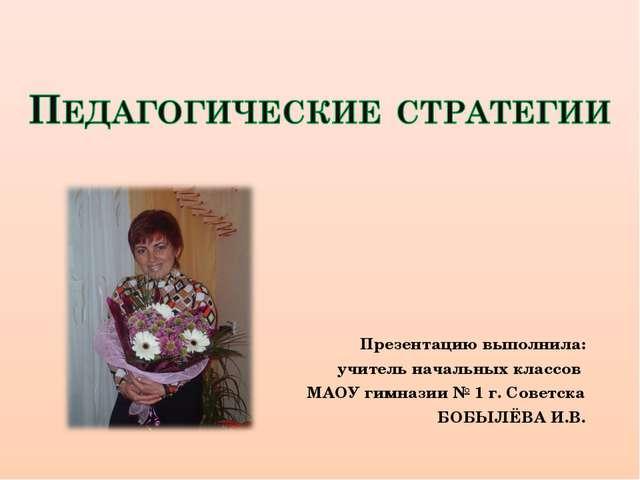 Презентацию выполнила: учитель начальных классов МАОУ гимназии № 1 г. Советск...
