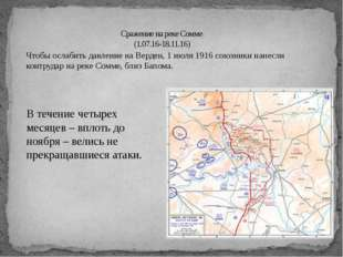 Сражение на реке Сомме (1.07.16-18.11.16) Чтобы ослабить давление на Верден,