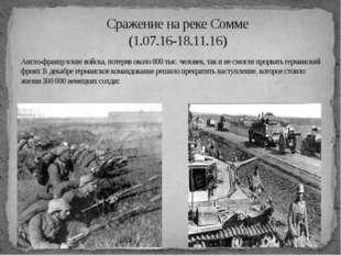 Сражение на реке Сомме (1.07.16-18.11.16) Англо-французские войска, потеряв о