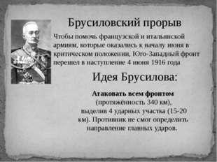 Брусиловский прорыв Чтобы помочь французской и итальянской армиям, которые ок
