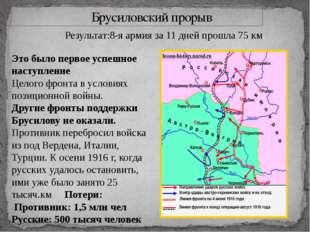 Брусиловский прорыв Результат:8-я армия за 11 дней прошла 75 км. Это было пе