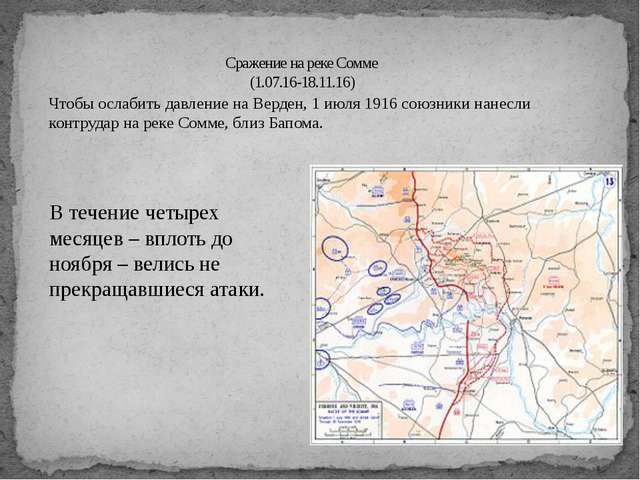 Сражение на реке Сомме (1.07.16-18.11.16) Чтобы ослабить давление на Верден,...