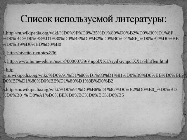 Список используемой литературы: 1.http://ru.wikipedia.org/wiki/%D0%9F%D0%B5%D...